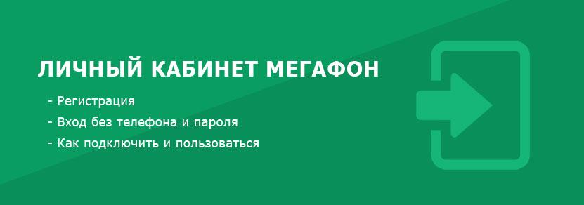 МегаФона личный кабинет: вход по номеру телефона или без телефона и без пароля, регистрация и как подключить личный кабинет МегаФон