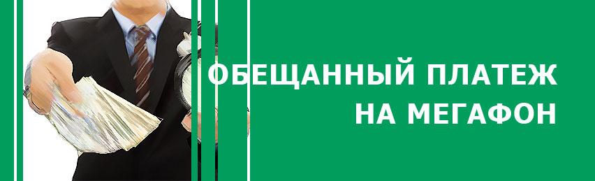 """""""Обещанный платеж"""" от МегаФон"""