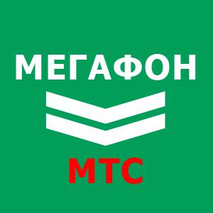Как перевести деньги с МегаФона на МТС?