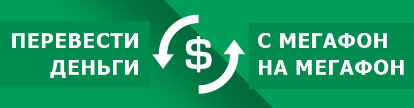 Как перевести деньги с МегаФона на МегаФон (инструкция)