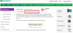 Как перевести с Мегафона на МТС деньги через Интернет